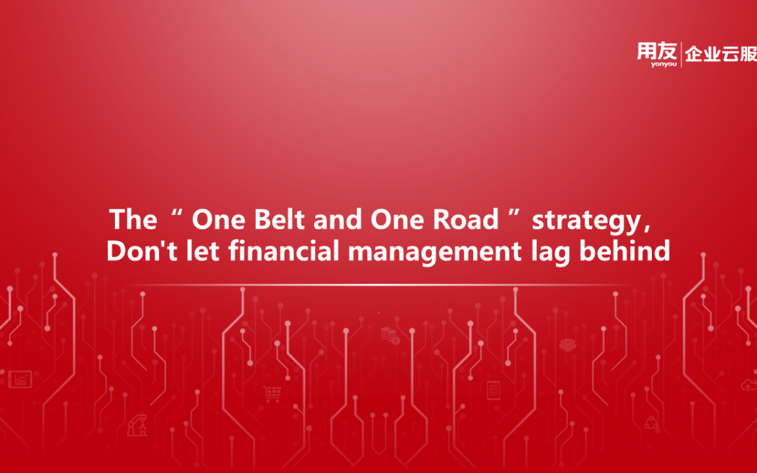 "The ""One Belt and One Road ""strategy,Don't let financial management lag behind"